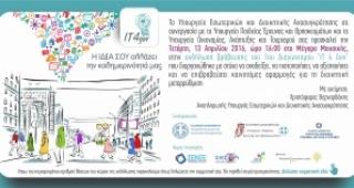 """Εκδήλωση Βράβευσης του 1ου Διαγωνισμού """"IT4gov"""""""
