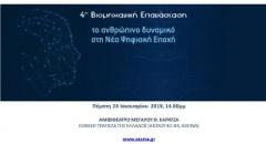 Συνέδριο ΣΕΣΜΑ «4η Βιομηχανική Επανάσταση – Το Ανθρώπινο Δυναμικό στη Νέα Ψηφιακή Εποχή»