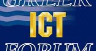 Συμμετοχή εκπροσώπου ΣΕΣΜΑ σε Greek ICT Forum 2017
